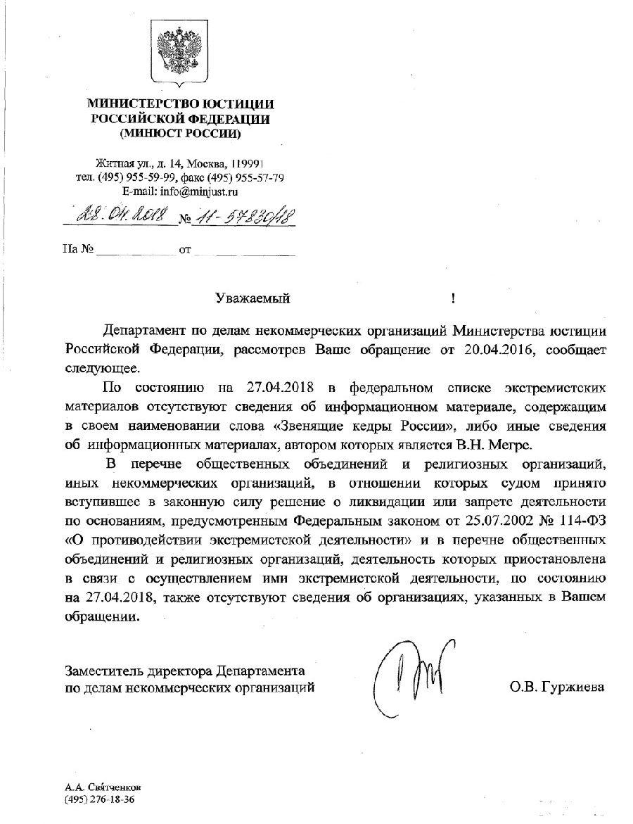 департамент по делам некоммерческих организаций минюста россии